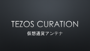 Tezosに関する情報をまとめてみた。
