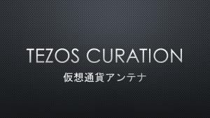 Tezosに関する情報をまとめてみた。