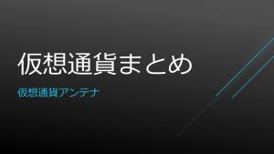 仮想通貨IOTA(アイオタ/MIOTA)